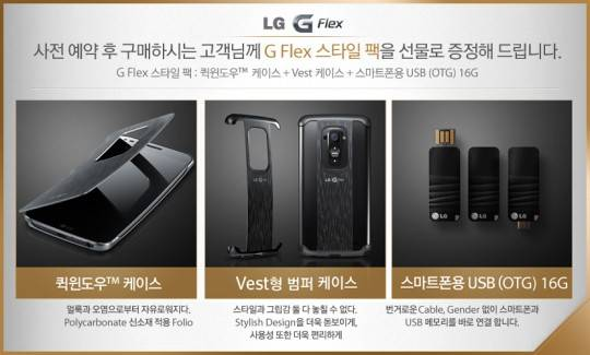 lg-g-flex-accessories