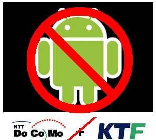 ktf_-no-wee28099re-not-making-an-android-smartphone-with-ntt-docomo-c2bb-unwired-view