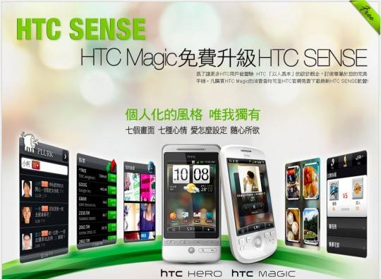 htc_sense_magic_asia_update-540x396