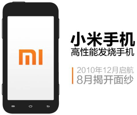 MIUI ROM Getting UI Enhancements, Real MIUI Phone Gets