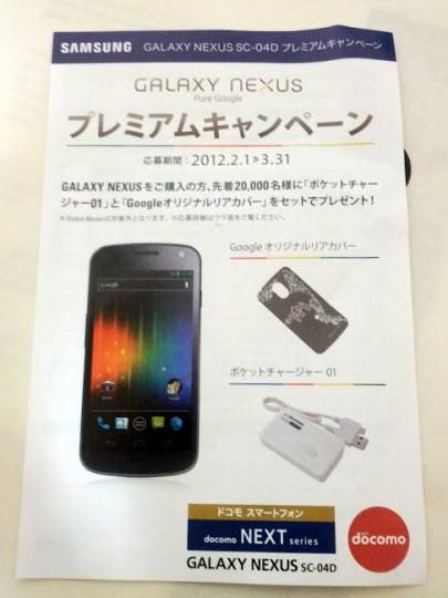 Docomo offering special edition cover and free extended battery for the Galaxy Nexus
