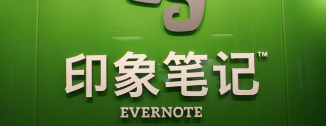 evernote-china-645x250