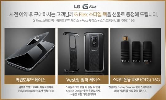 lg-g-flex-accessories