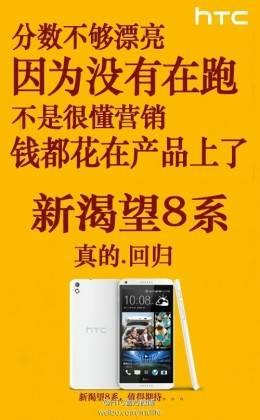 htc-desire-8-weibo