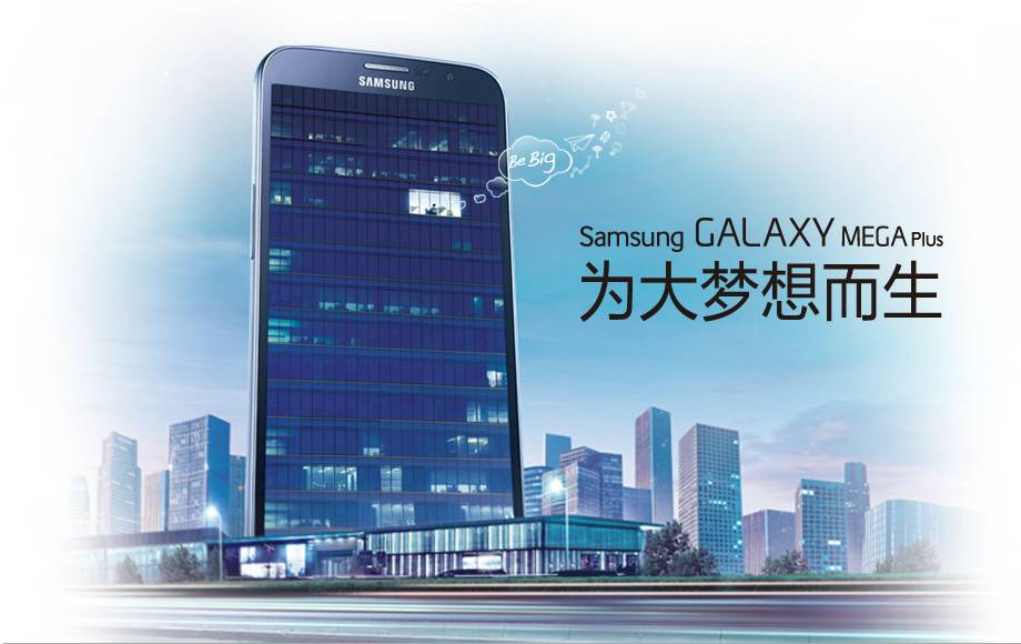 samsung-galaxy-mega-plus