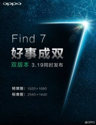 oppo-find-7-versions