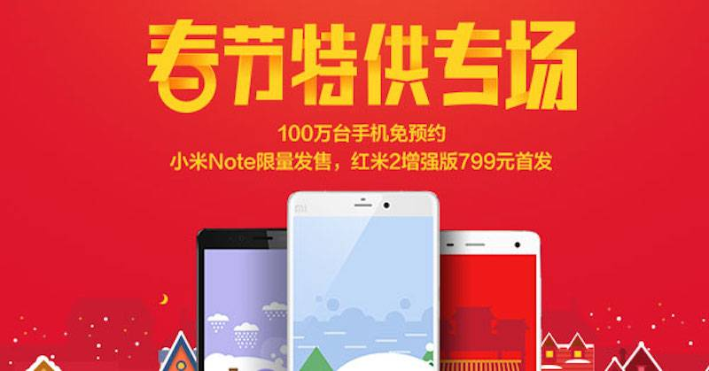 Xiaomi Chinese New Year 2015 Promo Spring Festival