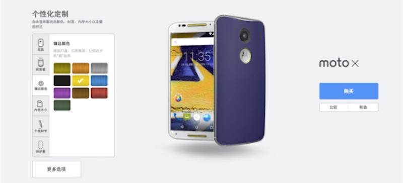 Motorola Moto Maker China 1