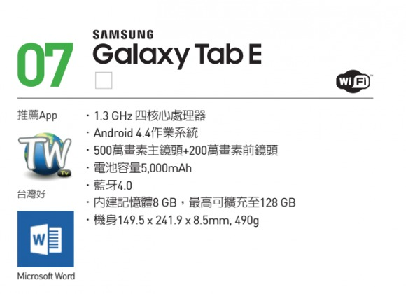 galaxy_tab_e_2