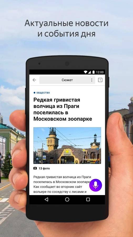 Yandex search app update, wants you to meet Alice - Android